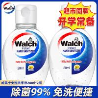 walch威露士酒精迷你免洗洗手液搓手液消毒凝胶杀菌防病毒60ml*2