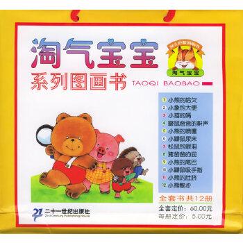 淘气宝宝系列画书(共12册)(注音版)