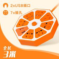 多功能安全门插座带USB充电柠檬智能水果创意家用排插排拖接线板 八角 橙色 带2USB 全长3米