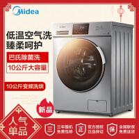 美的10公斤变频滚筒洗衣机全自动家用洗烘一体MD100VT13DS5