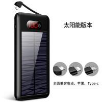 太阳能充电宝通用苹果7自带线无线女生8移动电源