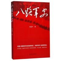 江苏人民:八路军史