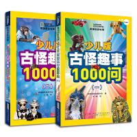 美国国家地理・少儿版古怪趣事1000问(套装全两册)