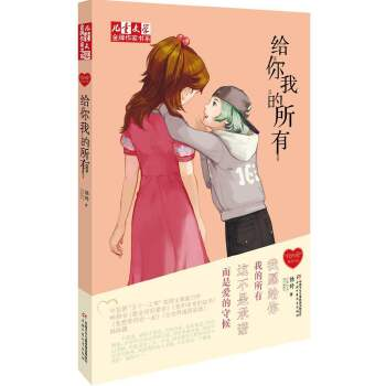 """《儿童文学》金牌作家书系·""""我的爱""""系列小说——给你我的所有 中宣部""""五个一工程""""奖得主再创新篇,畅销书《我会好好爱你》《我和老爸的战争》《我想和你在一起》《全世界请原谅我》姊妹篇!"""