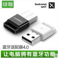 绿联USB蓝牙适配器4.0电脑音频发射器手机接收器迷你蓝牙耳机音响