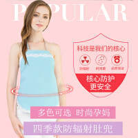 春夏服孕妇防辐射服装孕妇肚兜衣服四季护胎宝围裙反辐射 均码
