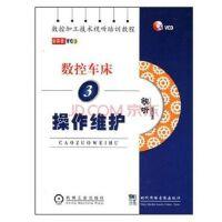 原装正版 数控车床3:操作维护(VCD) 企业培训