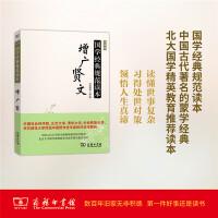 增广贤文(国学经典规范读本) 冯国超 译注 商务印书馆