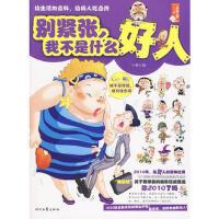 【二手书8成新】别紧张,我不是什么好人--2010版全新笑话新鲜出炉啦!看笑话,做时尚幽默达人! 小熊 时代文艺出版社