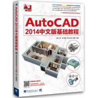 【二手旧书8成新】AUTO CAD 2014中文版基础教程 徐江华 9787515318851 中国青年出版社