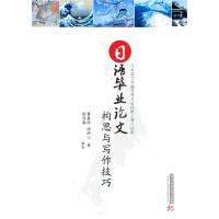 日语毕业论文构思与写作技巧