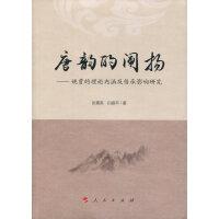 唐韵的阐扬――姚贾的理论内涵及传承影响研究