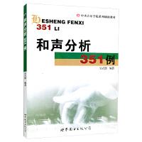正版书籍 和声分析351例 吴式锴 和声学教程书籍 和声分析例题集 音乐艺术 和声入门考研音乐 声乐 世界图书出版