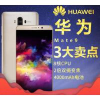 【支持礼品卡】Huawei/华为 Mate 9 6+128GB全网通手机官方正品mate9