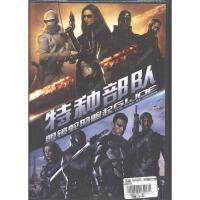 (泰盛)特种部队-眼镜蛇的崛起DVD9