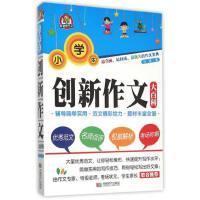 小学生创新作文大百科 刘斌 9787546413716 作文课 小学 教学参考资料 东区27