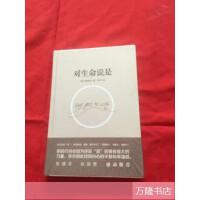 【二手旧书9成新】对生命说是 /[澳] 奥南朵;翠思译 北京联合出版公司ql