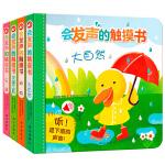 傲游猫 会发声的触摸书(共4册)有声读物幼儿早教两2岁宝宝三岁儿童书籍2-3岁6立体书绘本0-1-2岁启蒙益智翻翻早教