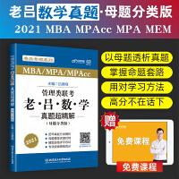 新版现货】2021管理类联考老吕数学真题超精解母题分类版考研199管理类联考综合能力数学历年真题MBA MPA MPAc
