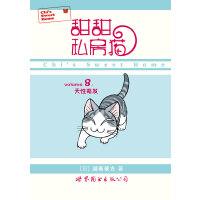 甜甜私房猫⑧:天性萌发(贪・呆・泪・娇,2013奇奇再度登场KFC!更多软绵绵萌猫只有书里才能见到哦!)