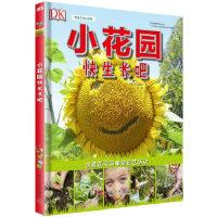 DK我自己的小花园--小花园快生长吧-(DK我自己的小花园--小花园快生长吧) 9787110095478 科学普及出版