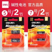 得力电池5号2节7号2节组合套装 家用游戏玩具遥控电池 遥控器鼠标