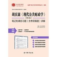 胡庆康《现代公共财政学》(第2版)笔记和课后习题(含考研真题)详解【手机APP版-赠送网页版】