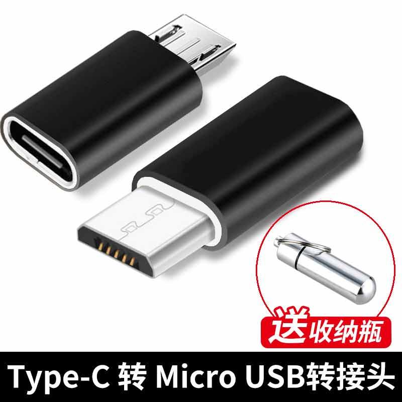 安卓Mirco 充电数据线转Type-C转接头迷你便携收纳瓶转换器USB)  其他