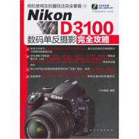 [二手旧书9成新] Nikon D3100数码单反摄影完全攻略 FUN视觉 9787122103123 化学工业出版社