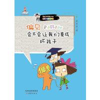 偏见会不会让我变成怪孩子――中国哲学启蒙读本