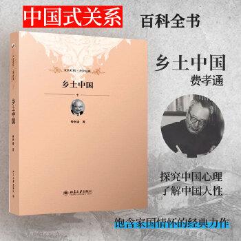 乡土中国(精装修订版) 2019年语文新课标课外必读图书!《乡土中国》一书,是从社区研究转入社会结构分析的一种尝试,对中国社会学而言,极具示范性和开创性。