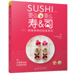 要么要么寿司 简单自然的轻食寿司