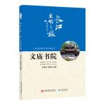 长江文明之旅-建筑神韵:文庙书院