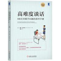 高难度谈话:HR应对棘手问题的指导手册
