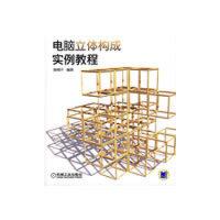 [正版速发] 电脑立体构成实例教程 陈柄汗 9787111259978 机械工业出版社