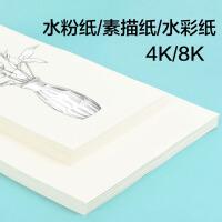 8开素描纸水粉纸水彩纸4k8k速写纸铅画纸美术学生绘画纸100张