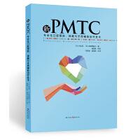新PMTC――专业化口腔预防、保健与牙周辅助治疗技术