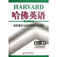(2018)哈佛英语 完形填空与阅读理解巧学精练 高三+高考