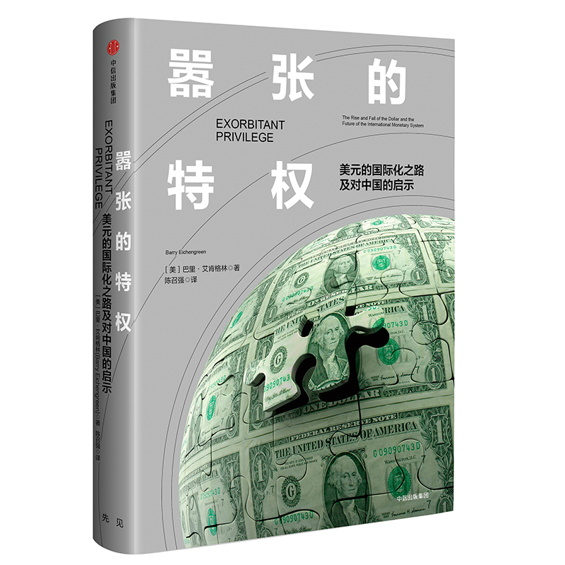 嚣张的特权:美元的国际化之路及对中国的启示 美元的国际化之路及对中国的启示(何帆、叶檀、秦朔联合推荐。全新修订版,新增作者后记。国际货币体系演变史研究的奠基人作品。有关美元和人民币国际化之路的书,《嚣张的特权》为*。)
