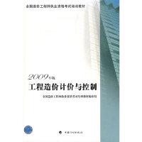 【旧书二手书8成新】工程造价计价与控制2009版――全国造价工程师执业资格考试培训教材 全国造价工