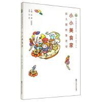 小小美食家(幼儿园炊事活动)/幼儿园课程资源丛书