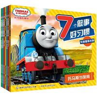 童趣 托马斯和朋友 书7个做事好习惯套装全7册 托马斯和他的朋友们绘本 学前教育书托马斯和朋友小火车亲子育儿书小火车故