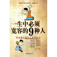 【旧书二手书8新正版】一生中必须宽容的9种人 9787504454294 奚华 中国商业出版社