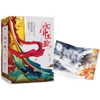 【二手书8成新】帝王业(典藏版 寐语者 百花洲文艺出版社