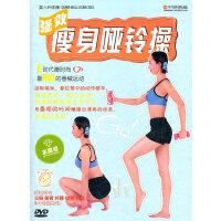 强效瘦身哑铃操(水晶版)(DVD)