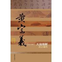 天崩地解――黄宗羲传(平装)