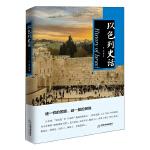 以色列史话