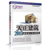 天正建筑2015建筑设计培训教程