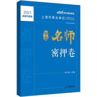 上海事业单位考试中公2021上海市事业单位考试专用教材中公名师密押卷(全新升级)