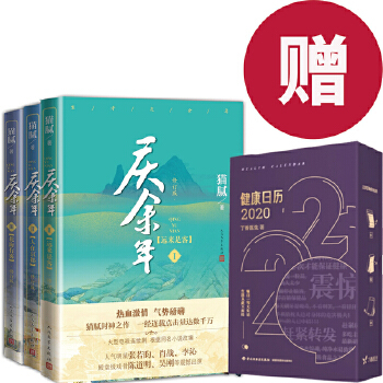 庆余年套装3册远来是客+人在京都+北海有雾 赠丁香医生健康日历2020